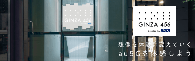 AUGMENTED EXPERIENCEを体感しよう GINZA 456 2020年 夏オープン