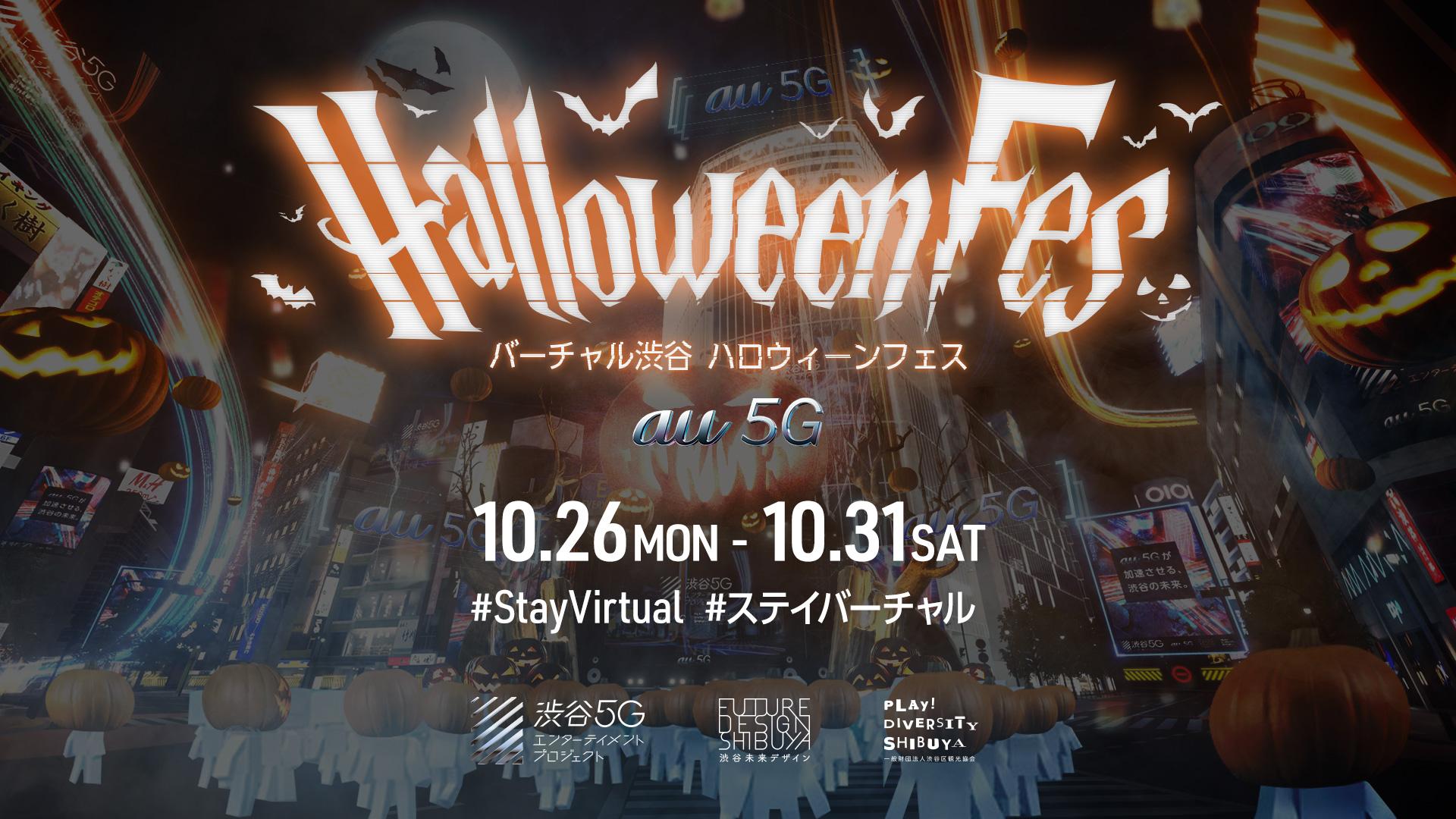 バーチャル渋谷 au 5G ハロウィーンフェス