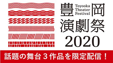豊岡演劇祭
