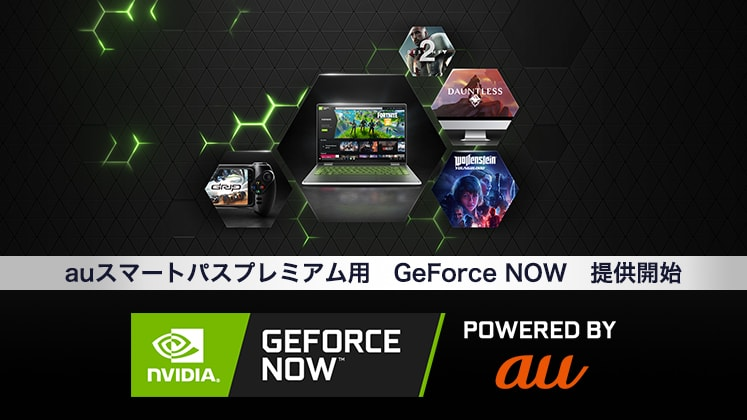 GeForce NOW Powered by au