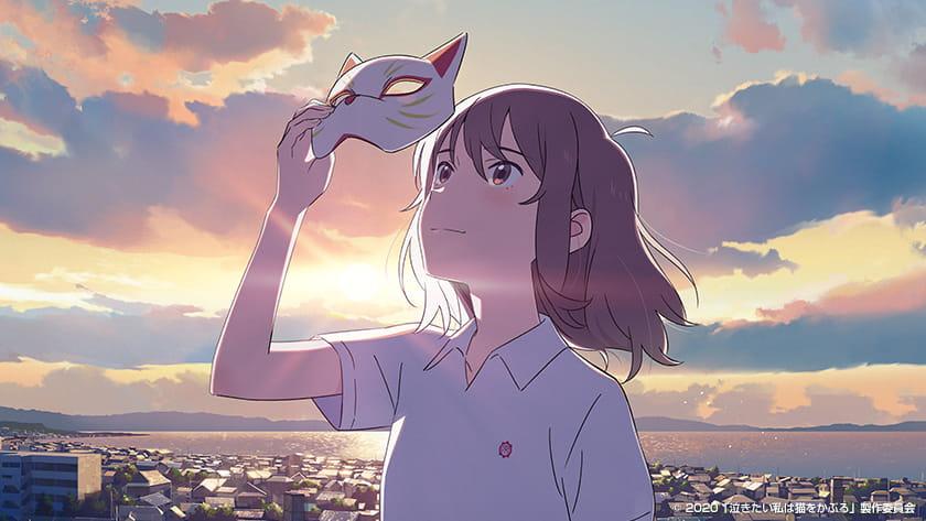 映画『泣きたい私は猫をかぶる』 主題歌「花に亡霊」VR映像