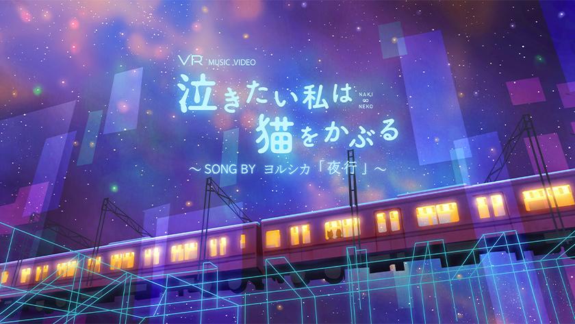 泣きたい私は猫をかぶる ~SONG BY ヨルシカ「夜行」~