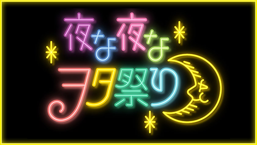 BiSH 夜な夜なヲタ祭り