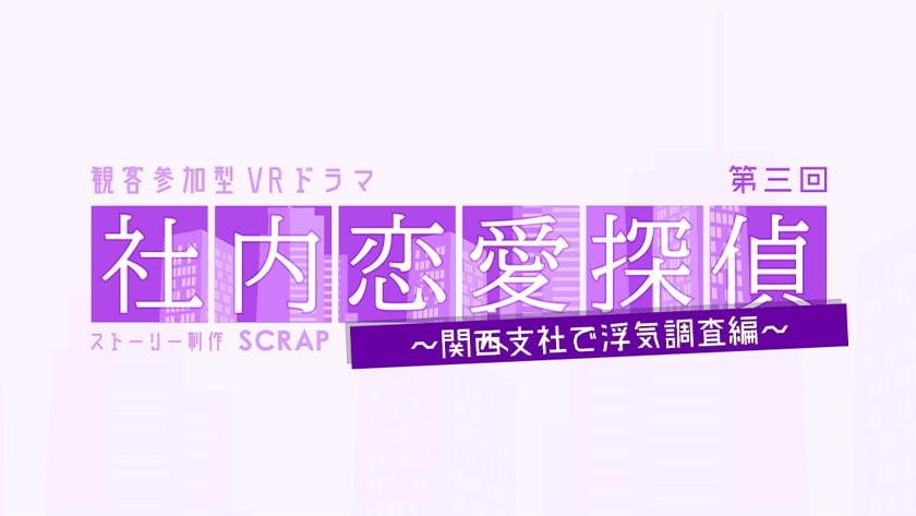 観客参加型VRドラマ ~社内恋愛♡探偵~第三回
