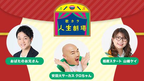 歌カラ人生劇場